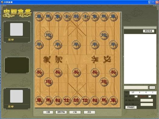 网络对战中国象棋游戏